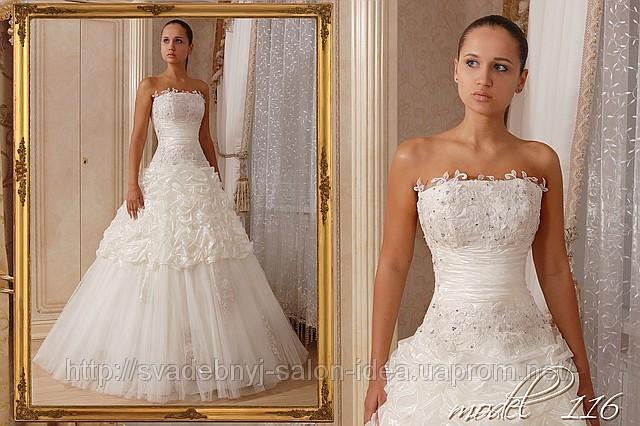 Купить Свадебное Платье В Новосибирске Недорого